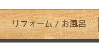 リフォーム/お風呂